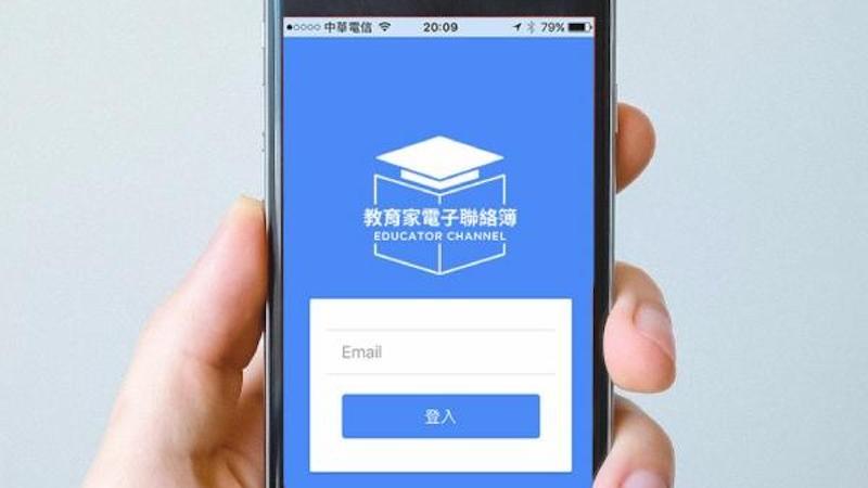 教育家電子聯絡簿