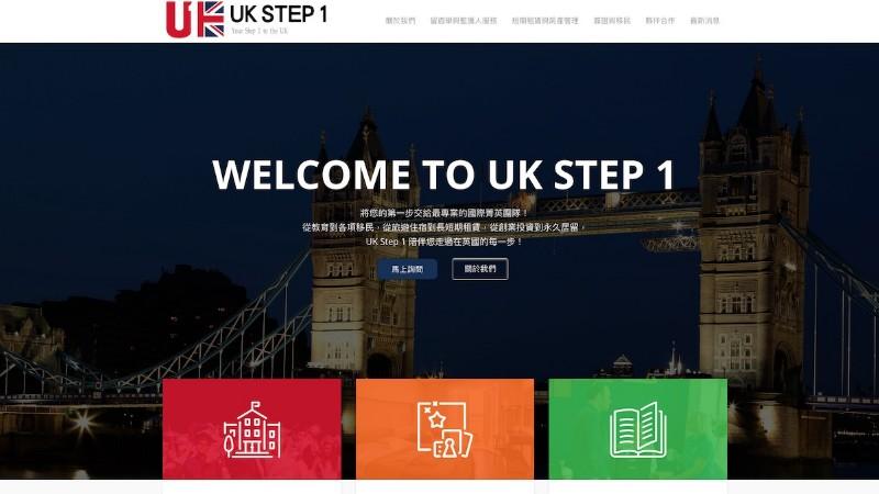 英國留學網 UK STEP 1