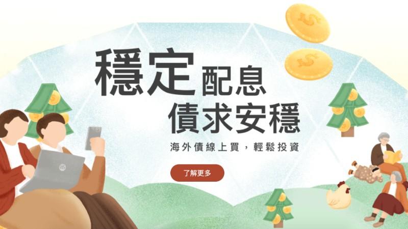 永豐銀行-海外債線上買