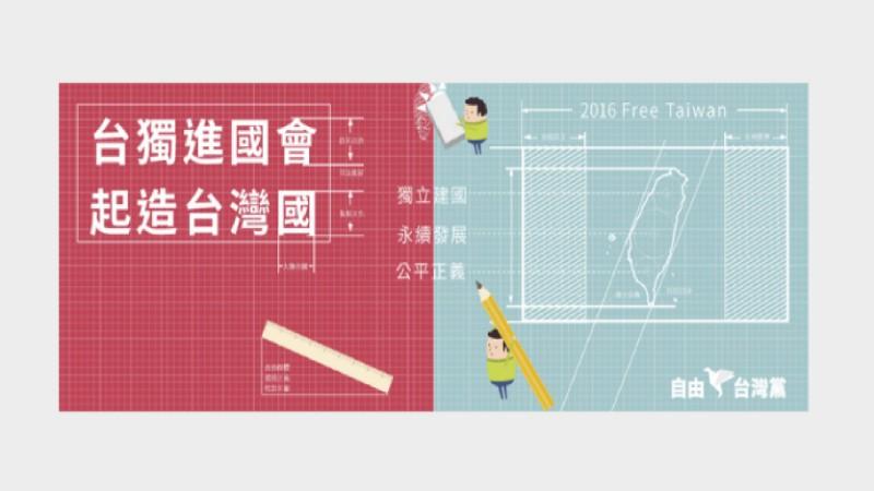 自由台灣黨