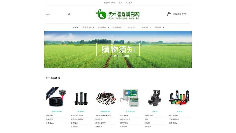 欣禾貿易有限公司