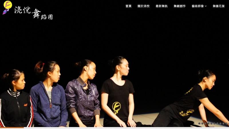 湸悅舞蹈團