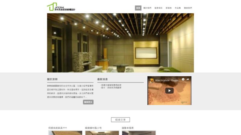 京時系統居家廚櫃設計