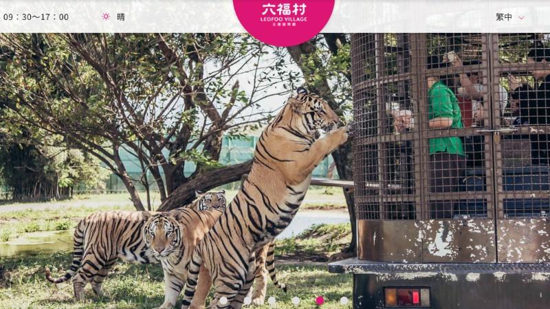 六福村網站