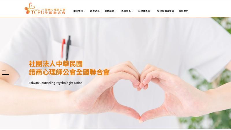 社團法人中華民國諮商心理師公會全國聯合會