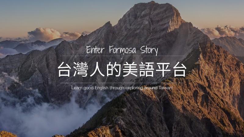 English4tw 台灣美語通