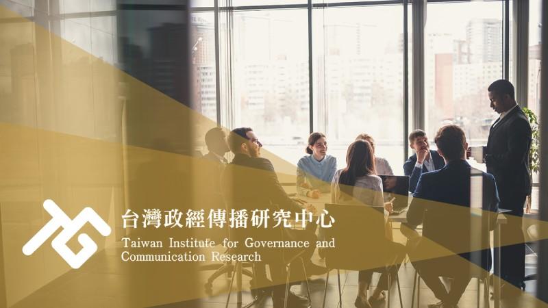 台灣政經傳播研究中心
