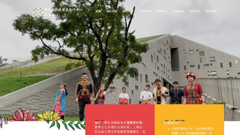 原住民族課程發展協作中心-台東中心