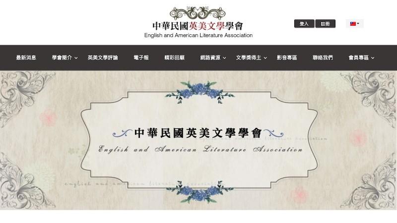中華民國英美文學學會