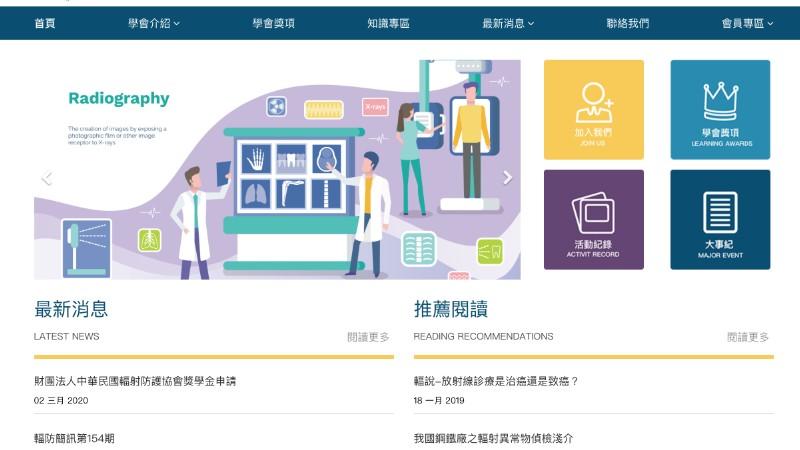 美洲保健物理學會台灣總會