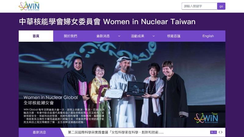 中華核能學會婦女委員會