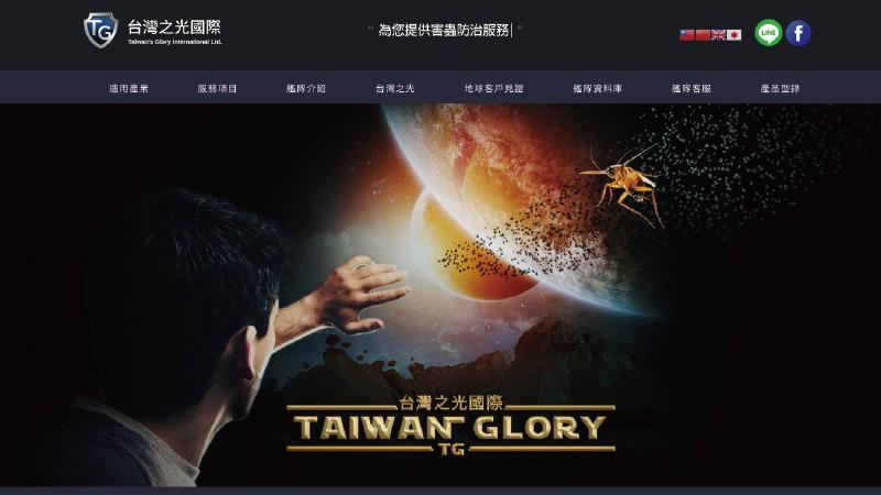 台灣之光國際