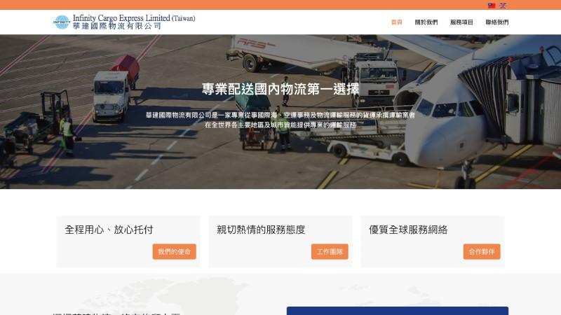 華建國際物流有限公司