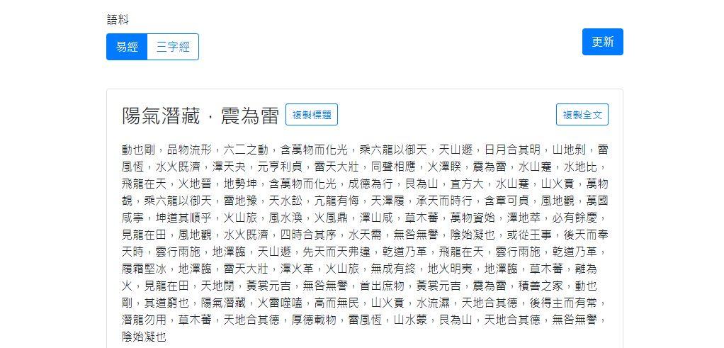 易經/三字經 中文假文產生器