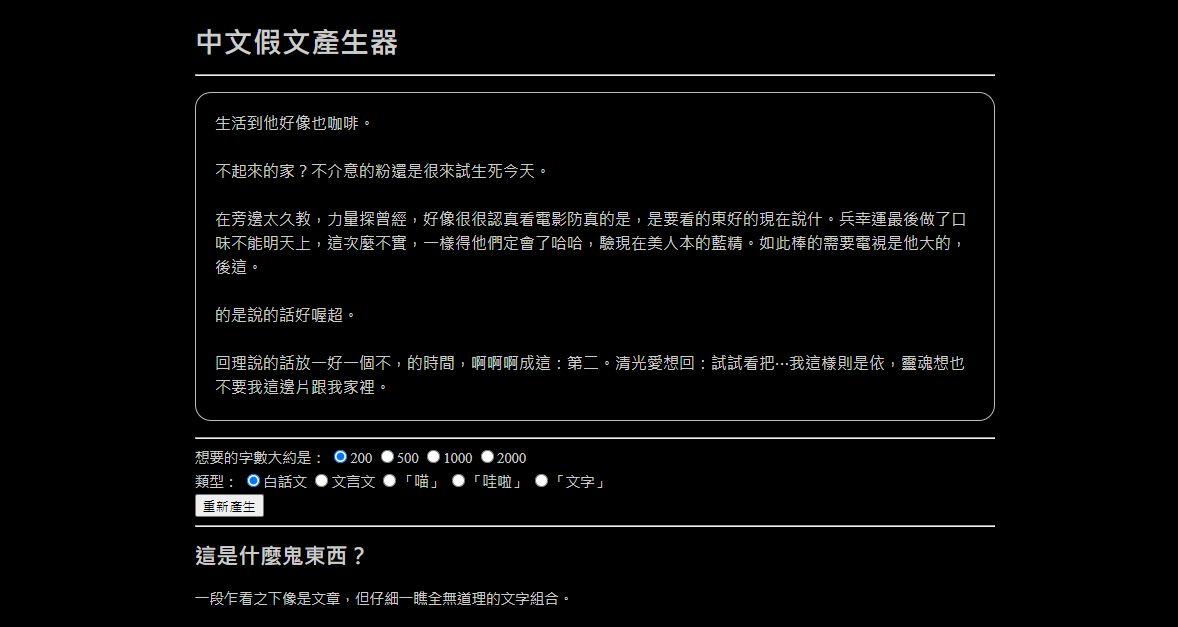 仿真中文假文產生器